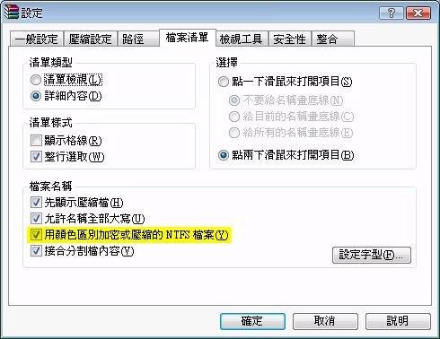 请教winrar压缩包里字颜色的问题 软件使用及资讯 汉化新世